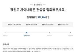 """""""강원도 차이나타운 건설 철회하라""""···국민청원 57만 돌파"""