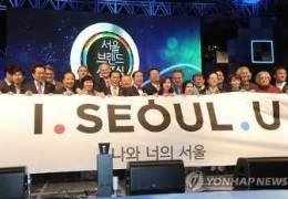 외국인도 갸우뚱한 I·SEOUL·U 바꾸려면 수십억···吳의 고민