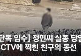 단독정민씨 한강 실종 당일, CCTV에 찍힌 친구의 동선
