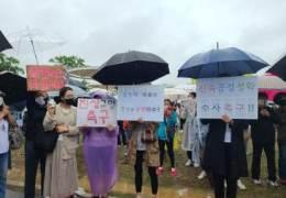 '진상규명' 빗속 한강 집회날···정민씨 친구 보호모임 떴다