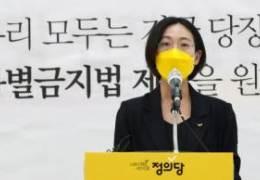 """페미니스트 장혜영, 이준석에 일침···""""오해 조장 화법 그만"""""""