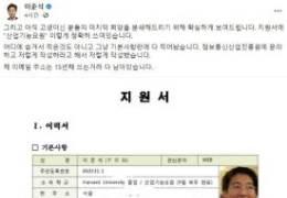 """""""다 적어놨다"""" 이준석, 지원서 공개하며 與병역의혹 반박"""