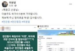 """""""천안함이 벼슬이냐"""" 막말에 또 멀어진 교사 정치 참여"""