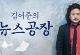"""""""김어준 뉴스공장, 혈세낭비"""" 주민 512명 TBS 감사 청구"""