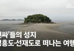 CNN이 꼽은 한국 최고의 섬···'인싸 성지' 인생샷 핫플 2곳