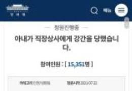 """""""어린 상사가 아내 강간"""" 진실공방···카톡엔 """"자갸""""""""알라븅"""""""