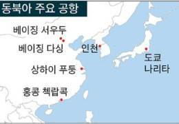 인천공항에 비수 꽂았다···100분거리 베이징 신공항의 역습