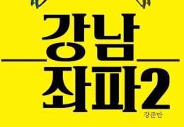 """강준만이 묻는다 """"검찰 개혁, 정권 명운 걸 일이었나"""""""