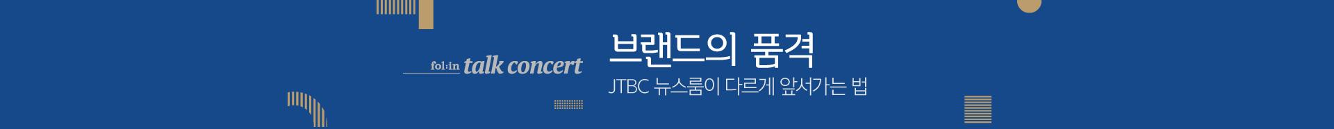 [talk concert] 브랜드의 품격 : JTBC 뉴스룸이 다르게 앞서가는 법