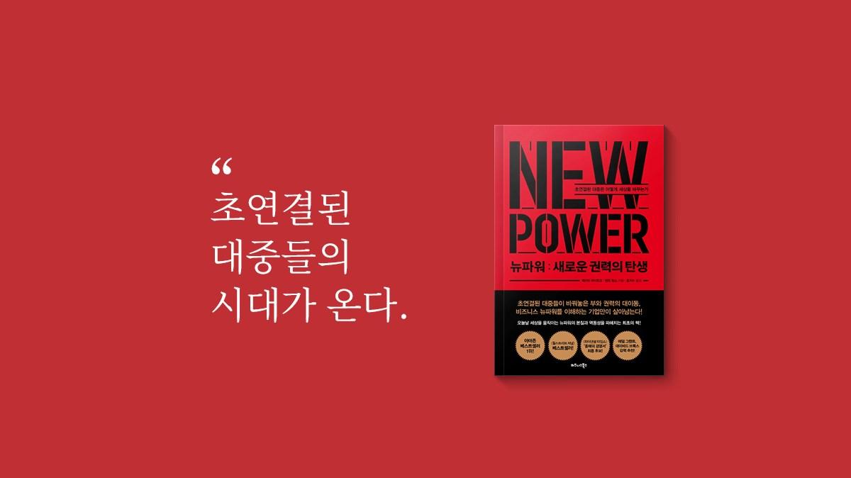 전 세계적으로 일어나는 권력의 이동 <뉴파워>