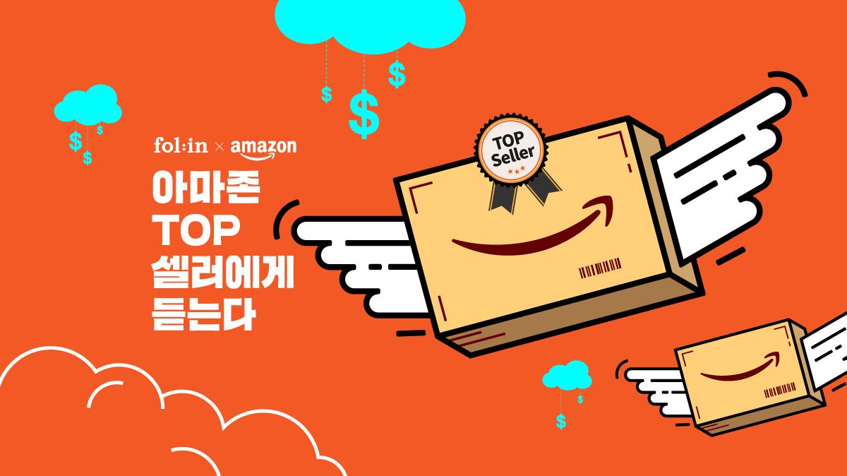 아마존 TOP 셀러에게 듣는다: 3억 시장을 개척하는 8개의 기업