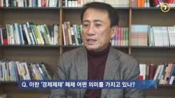 한국, 대국 거부감 이용하면 이란에서 성공한다