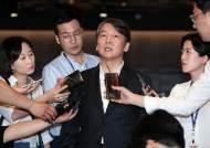 """출마 반대 의원들과 한 시간 만난 안철수, 7차례 """"설득하겠다"""""""