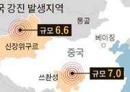 쓰촨성 관광지 주자이거우 규모 7 강진 최소 19명 숨져 … 한국인 큰 피해 없는 듯