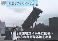日 PAC3 이동배치, 이지스함 동해 출격…괌 겨냥 '北 미사일' 발사 대비