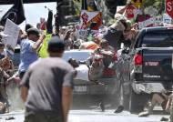 미 20세 백인 차량 돌진, 반인종주의 시위대 수십명 덮쳐