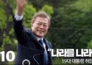 '국민과 함께 달려온 100일' 靑, 2분21초 분량 기념영상 공개