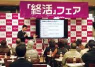 """'셀프 장례' 준비하는 다사(多死)사회 일본, """"자녀에 부담주기 싫어"""""""