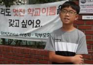 '똥학교'란 놀림 싫어 54년 만에 교명 바꾼 초등생