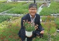 야생화 50종 정원용으로 개량 수출 '들꽃에 꽂힌 남자'