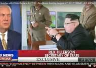 """틸러슨 """"동맹·중국과 대북협상 모색""""…이번주 협상시계 빨라지나"""