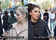 '매너손' 접한 서양 여성의 의외의 반응