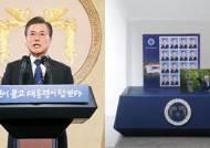 '엄청난 퀄리티' 한 유튜버가 만든 문재인 '우표 트로피'