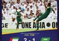 UAE에 덜미 잡힌 사우디...日, 러시아 월드컵 본선 도전 호재?