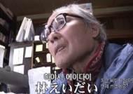 군함도 징용 기록 책 펴낸 일본 작가 하야시 별세