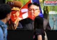 北 핵실험에 유탄 맞은 재일동포…혐한 분위기 확산될까 걱정