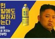 핵공포 위협해도 한국에선 CF 스타 김정은