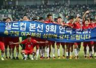 한국, 9회 연속 월드컵 본선행 달성...우즈베크와 무득점 무승부