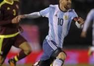 러시아 월드컵 때 메시 못 보나...아르헨티나, 남미 예선 5위 머물러