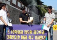 전두환 자택 앞에서 벌어진 '회고록 화형식'