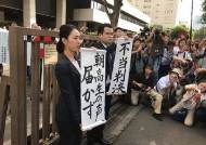 [르포]일본법원, 조선학교 무상교육 제외 합법 판결