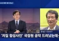 """문성근, 손석희 합성사진 질문에 """"김여진 아직 어린 아이들 있는데…"""""""