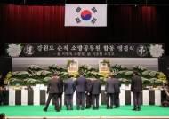 [르포]강릉 화재 순직 베테랑-새내기 두 소방관 '눈물의 영결식'