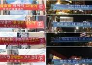 """'2017 정기 고연전' 힙합디스배틀 화제…""""쓸어버려 연세"""" vs """"너네도 연고전"""""""