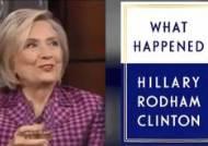 힐러리가 공개한 푸틴 대통령의 '못된 버릇'