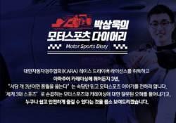 [박상욱의 모스다] ⑪ 경신(更新)하러 가던 서킷, 갱신(更新)하러 가다 (하)