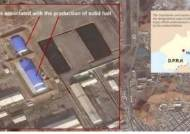 북한, 화학섬유 공장서 미사일 연료 자체 생산 정황