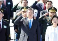 """문 대통령 """"한반도 평화, 헌법이 대통령에 부여한 절대의무""""…국군의 날 기념식"""