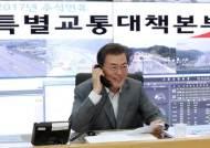 """'일일 교통 통신원' 문 대통령 """"전좌석 안전띠 잊지 마세요"""""""