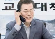 """""""최고의 안전띠는 휴식 … 이상 교통통신원 문재인이었습니다"""""""
