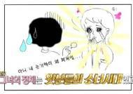 """""""윗분들의 소녀시대에게 겁도 없이…"""" MBC에 있다는 '대첩' 두 가지"""