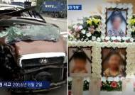 """일가족 4명 사망 사고 … 유가족 """"'차량 급발진' 실험으로 확인"""" 주장"""