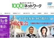 日 선거 끝나자마자…극우단체 개헌집회에 자민당 의원 출동