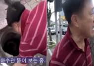 """'2000억 규모 하수관 비리' 직접 확인한 시민의 분노 """"이 개XX들이"""""""