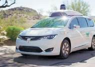 자율차 액셀 밟는 구글 … 추격 나선 현대차