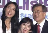 Indonesians Talking About AOA's Seolhyeon and President Moon in Indonesia